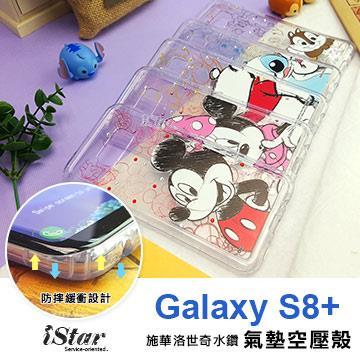 三星 S8 Plus 空壓殼 手機殼 迪士尼 正版授權 施華洛世奇/水鑽/彩繪/透明 軟殼 6.2吋 Samsung