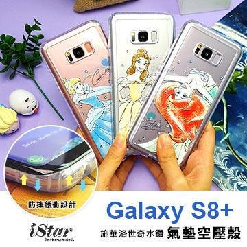 三星 S8 Plus 空壓殼 手機殼 迪士尼 正版授權 施華洛世奇/水鑽/彩繪/透明 軟殼 6.2吋 Samsung 公主