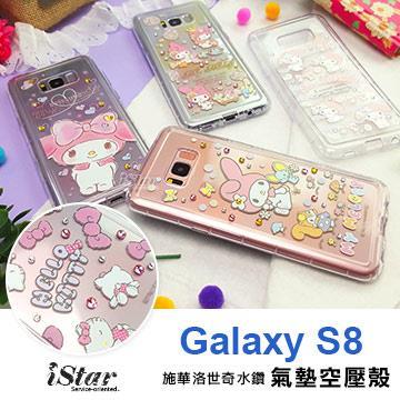 三星 S8 空壓殼 手機殼 三麗鷗 正版授權 施華洛世奇/水鑽/彩繪/透明 軟殼 5.8吋 Samsung