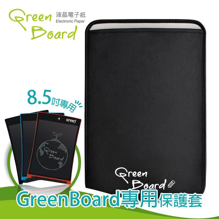 -8.5吋-Green Board手寫板專用信插式保護套