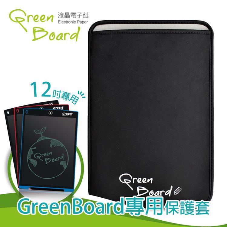 -12吋-Green Board手寫板專用信插式保護套