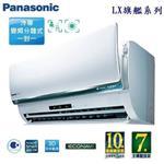 Panasonic CU-LX36BCA2/CS-LX36BA2冷專國際牌變頻分離式 LX系列