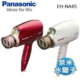 Panasonic 國際牌 EH-NA45 奈米水離子 吹風機  公司貨