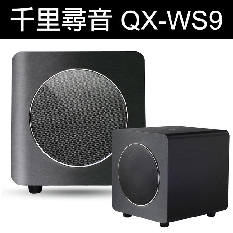 【千里尋音】無線8吋主動式超重低音喇叭/低音炮 QX-WS9