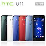 HTC U11 (4G/64G版) 5.5吋雙卡機+保貼+附HTC 高音耳機+耳機孔轉接器