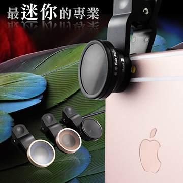 輕羽量級 德國肖特玻璃零變形手機光學廣角鏡頭0.65X CPL