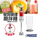 【荷蘭公主PRINCESS】手持式食物調理攪拌棒(簡配組) 221203RS