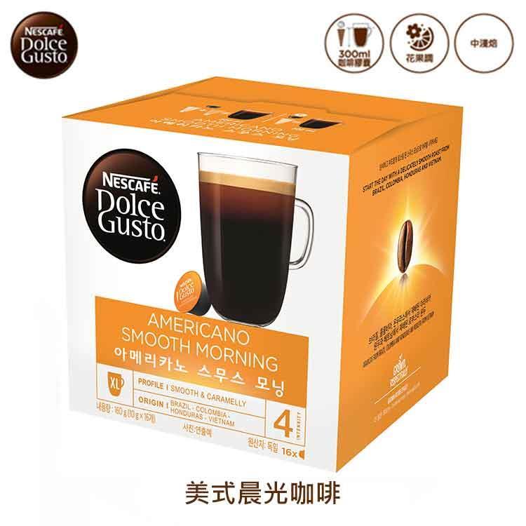 雀巢咖啡-美式晨光咖啡膠囊 (一組3盒)