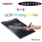 VSON 9吋液晶電子手寫板 (黑色)