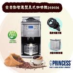 【荷蘭公主Princess】全自動智慧型美式咖啡機 249406