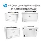 HP Color LaserJet Pro M452dn 彩色雷射印表機