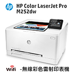 HP Color LaserJet Pro M252dw 無線彩色雷射印表機