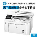 HP LaserJet Pro M227fdw 黑白雷射無線多功能事務機