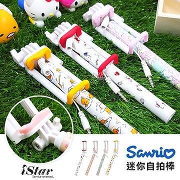 三麗鷗 正版授權 線控自拍棒 自拍桿 自拍神器 可伸縮 輕巧迷你 Sanrio -Kitty/美樂蒂(雙子星)