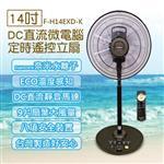 特賣【國際牌Panasonic】14吋DC直流微電腦定時遙控立扇 F-H14EXD-K