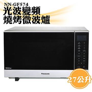 特賣【國際牌Panasonic】27公升光波變頻燒烤微波爐 NN-GF574