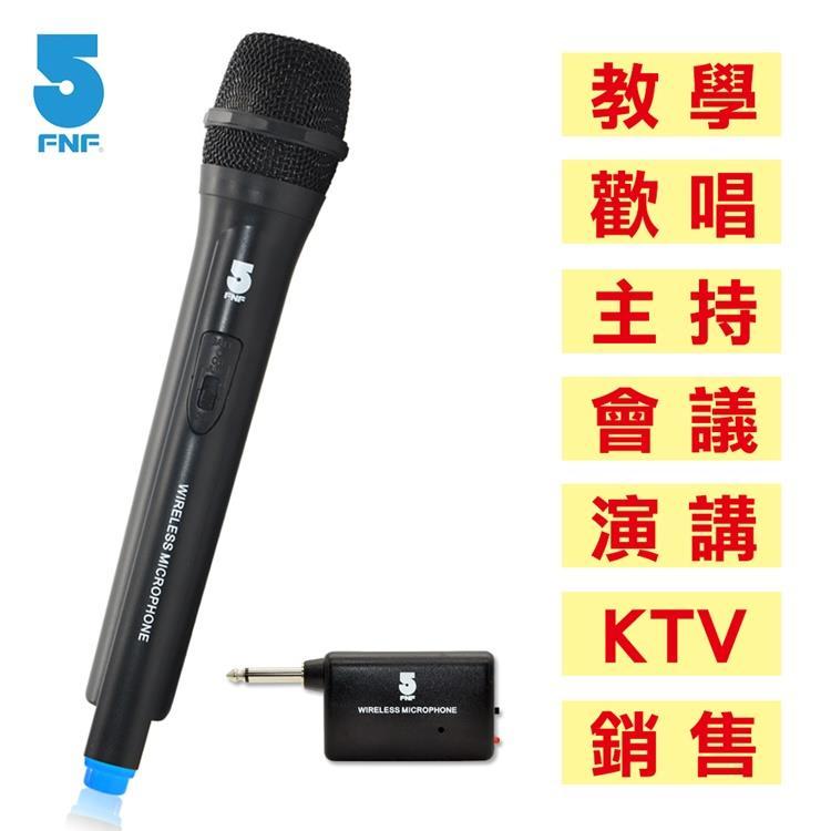 【ifive】一對一VHF無線麥克風組(單支)