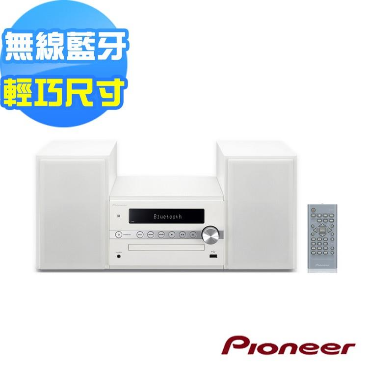 Pioneer先鋒 藍牙NFC微型CD組合音響 X-CM56(白色)