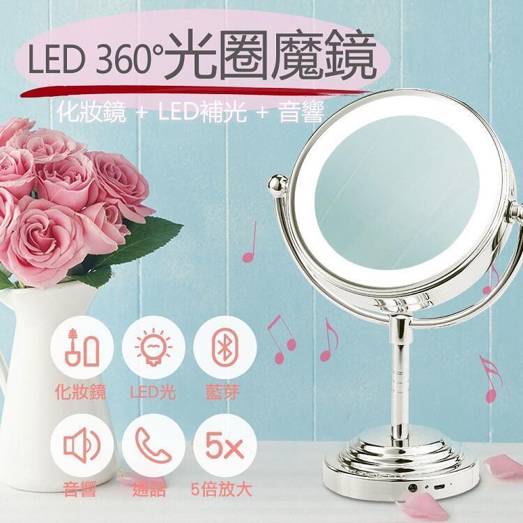 GREENON 光圈魔鏡(四合一智慧型 化妝雙面鏡 LED化妝燈 藍芽音響 語音通話)