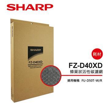 【夏普SHARP】FU-D50T專用 活性碳濾網 FZ-D40XD
