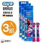 【德國百靈Oral-B】兒童迪士尼刷頭-冰雪奇緣(2入)EB10-2 (3入組)