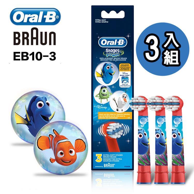 【德國百靈Oral-B】兒童迪士尼刷頭EB10-3 [3入組](圖案隨機)