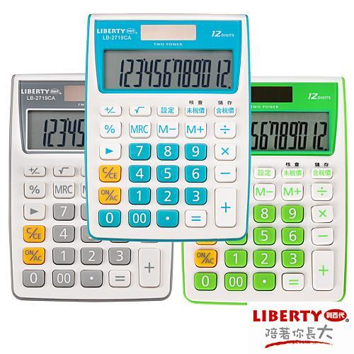 【LIBERTY利百代】精算小資-中型稅率粉彩計算機