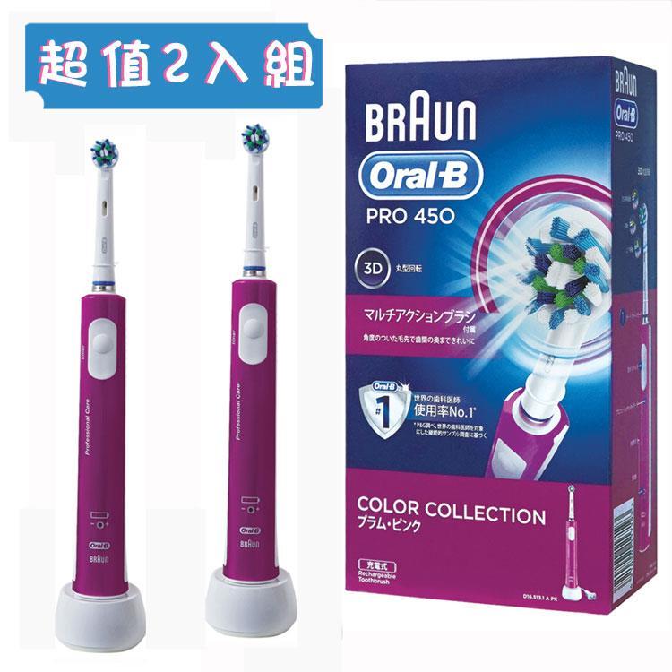 【超值2入組】德國百靈歐樂B-全新升級3D電動牙刷PRO450P