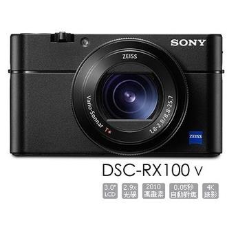 機皇 SONY DSC-RX100M5 數位相機 隨拍4K短片 公司貨(預購)
