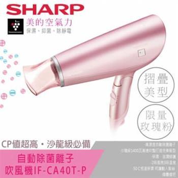 【限時特價】SHARP夏普 自動除菌離子吹風機 IF-CA40T-P 玫瑰粉色 台灣公司貨 CA40