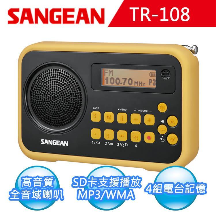 【SANGEAN】SD錄放收音機 (TR-108)