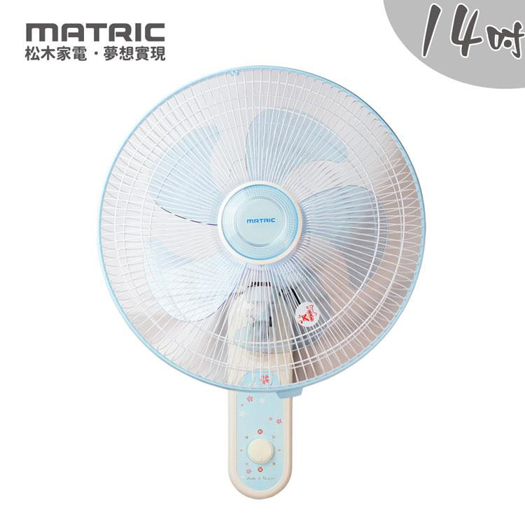 松木MATRIC-14吋簡約單拉壁扇MY-AF1403W