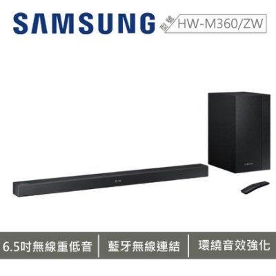 【入門款】SAMSUNG 三星  SOUNDBAR 聲霸 6.5吋 HW-M360/ZW 公司貨