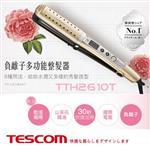 TESCOM 負離子多功能整髮器 TTH2610TW