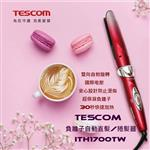 TESCOM 負離子自動直/捲髮器 ITH1700TW