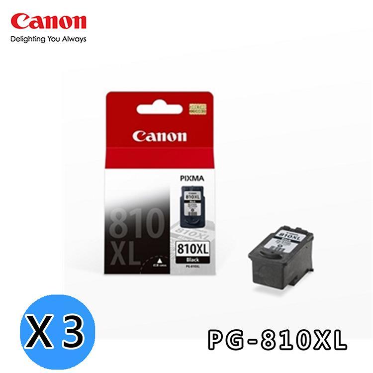 CANON PG-810XL原廠墨水超值組 (3黑)
