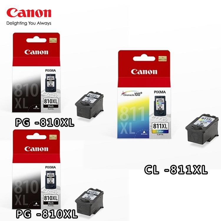 CANON PG-810XL+CL-811XL 原廠高容量墨水組 (2黑+1彩)
