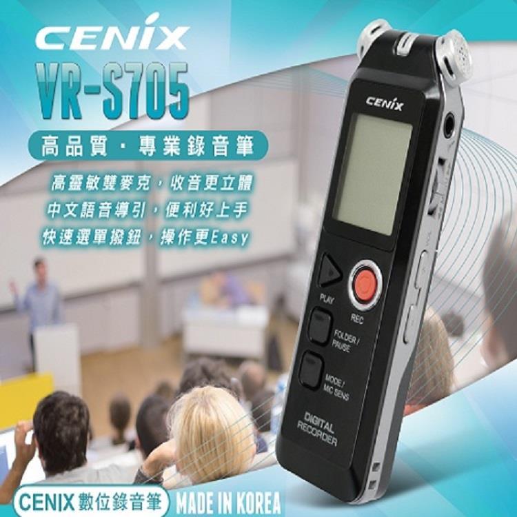 CENIX 錄音筆 VR-S705