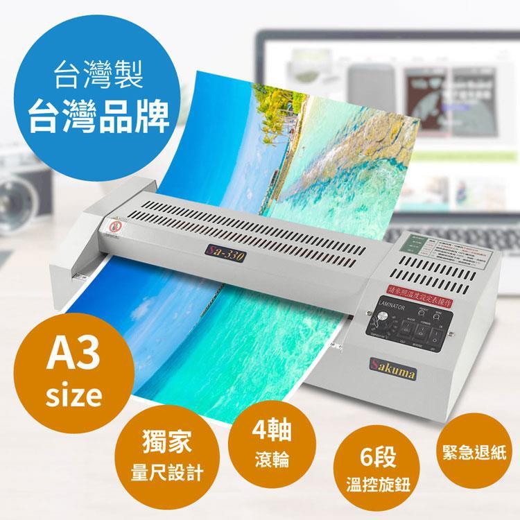 【台灣製造 | 台灣原廠公司貨】護貝屋 A3冷熱溫控專業型護貝機(可控溫、冷裱、護貝雙功、卡膠反轉鍵