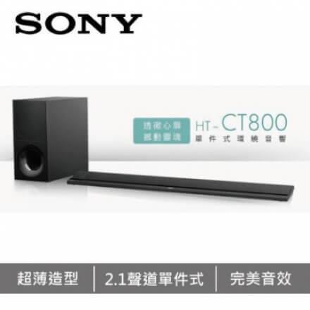 SONY 單件式環繞音響 HT-CT800 無線後環繞藍牙喇叭 WIFI 公司貨