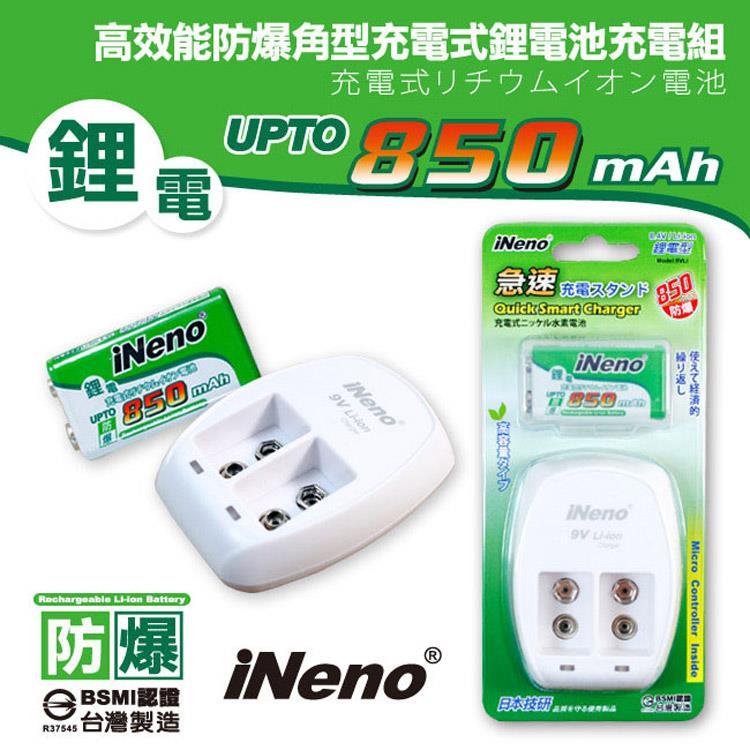 【日本iNeno】9V/850mAh鋰充電電池+9V專用鋰電池充電器