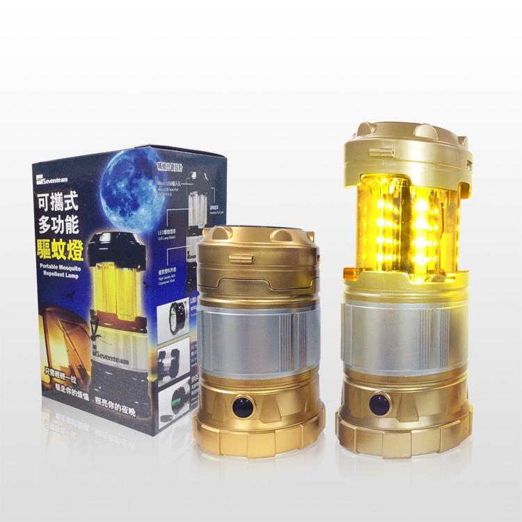 七盟 可攜式多功能驅蚊燈 ST-04P8-WY1