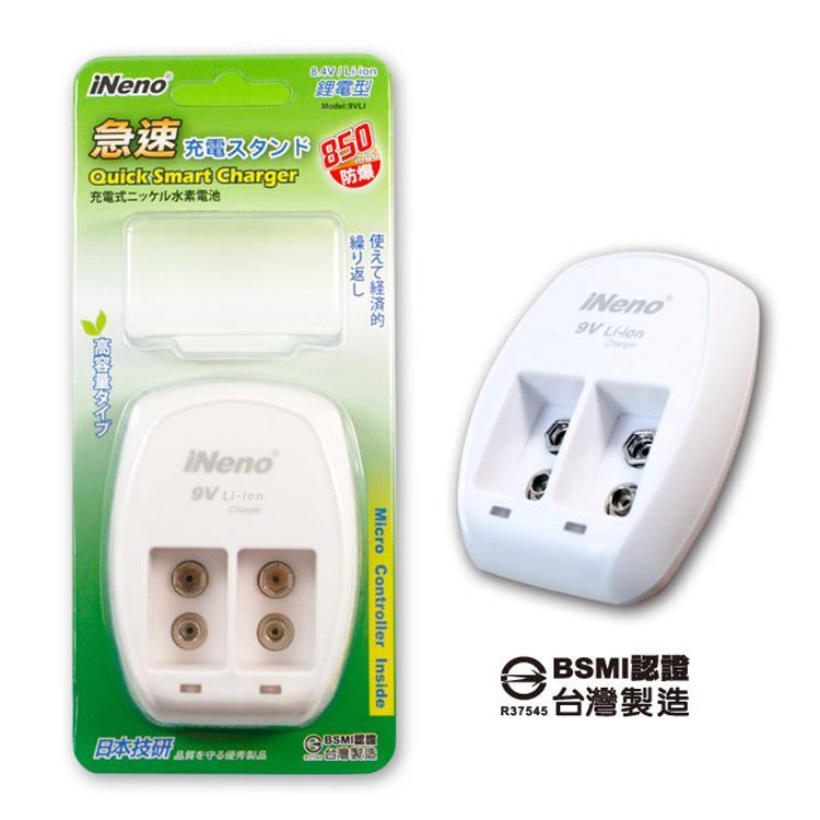 【日本iNeno】9V鋰電池專用急速充電器