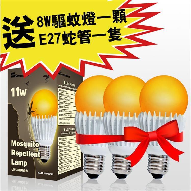 七盟 LED 驅蚊燈3入 11W ST-L011-RY1