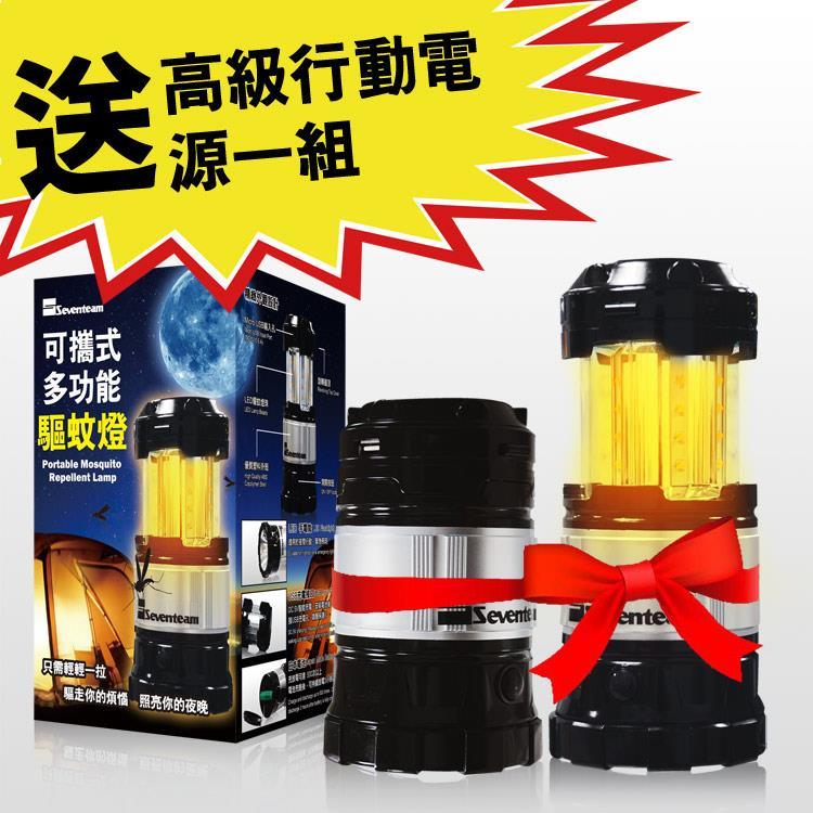 七盟 可攜式多功能驅蚊燈2入 ST-04P8-WY1