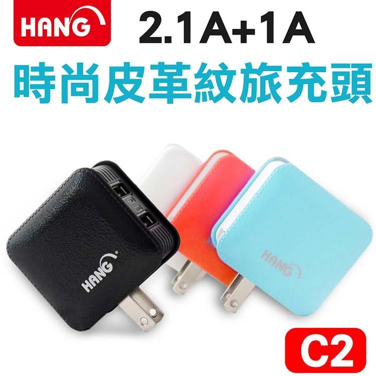 HANG C2 時尚皮革紋1A+2.1A輸出雙孔USB旅充頭電源供應器
