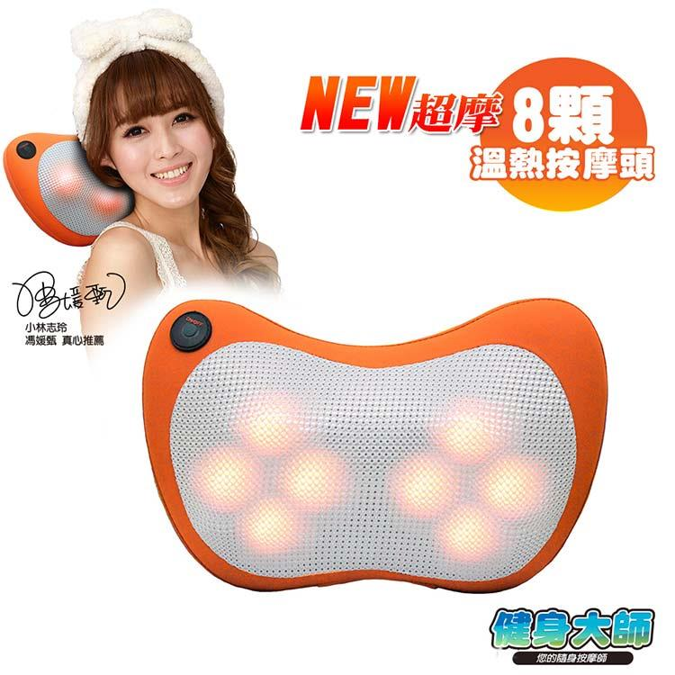 (健身大師) NEW夢幻8D溫熱按摩枕-大橘利