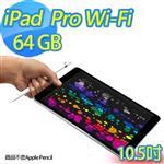 【Apple】iPad Pro Wi-Fi 64GB 10.5 吋 平板電腦