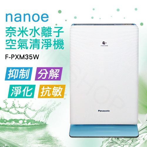 【國際牌Panasonic】nanoe奈米水離子空氣清淨機 F-PXM35W