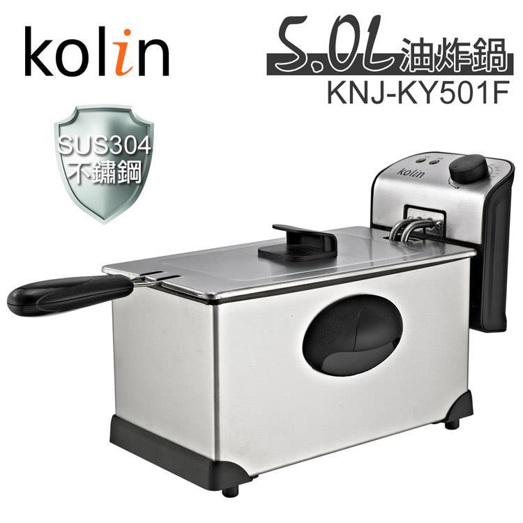 歌林kolin-5.0L油炸鍋 KNJ-KY501F